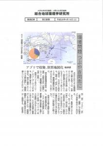 H26.4.19(朝日新聞)